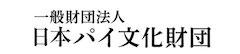 日本パイ文化財団のロゴ